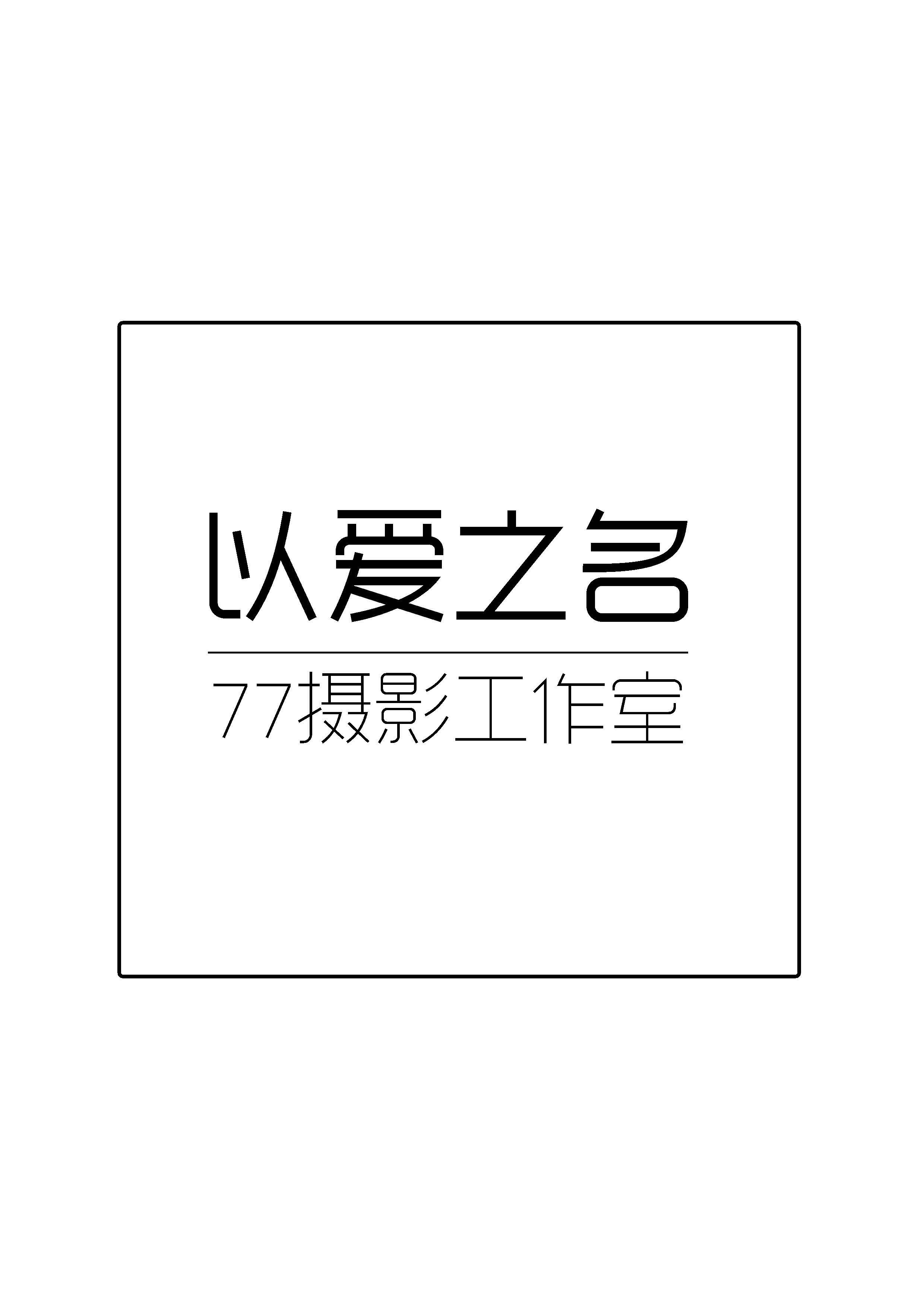 77工作室介绍_页面_01