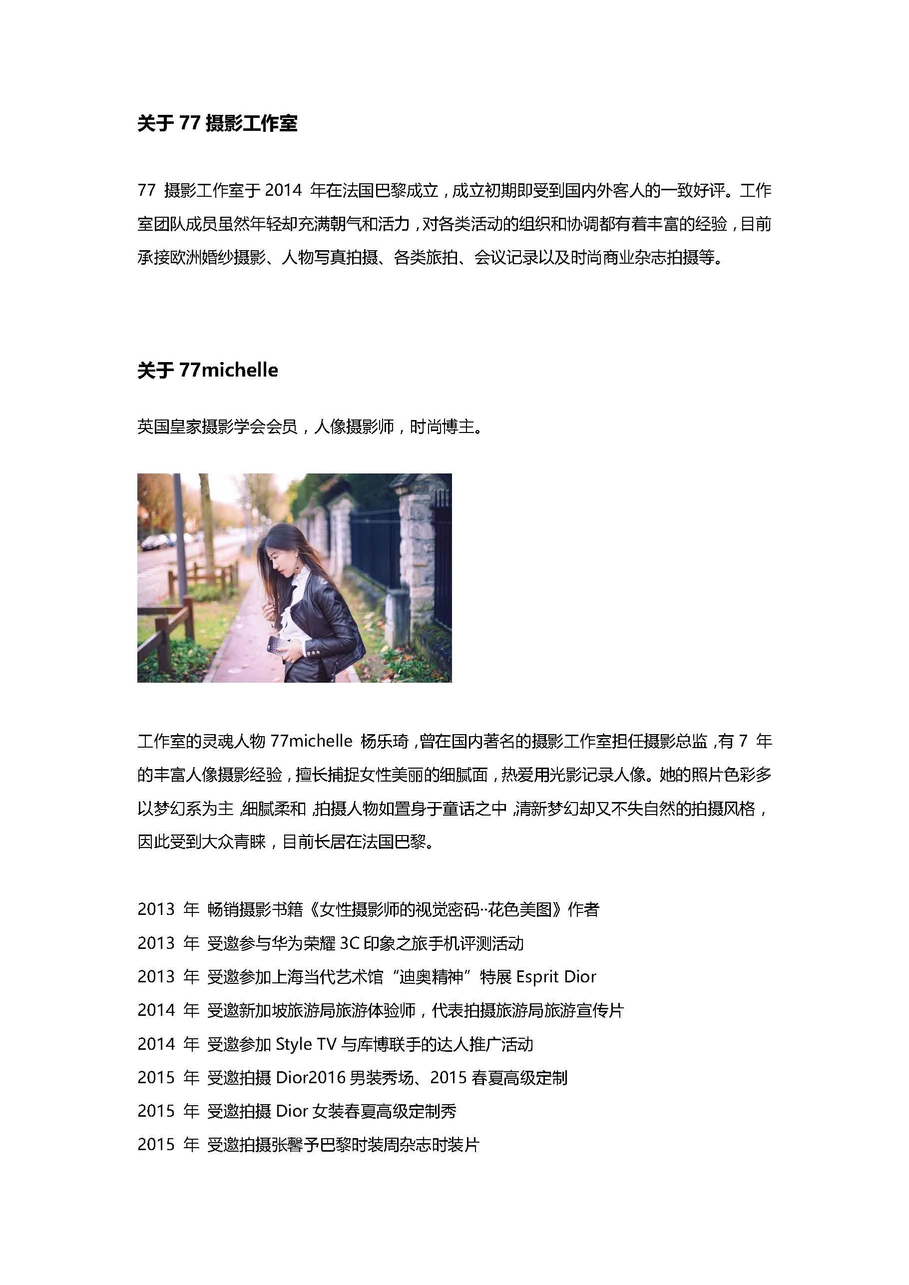 77工作室介绍_页面_02