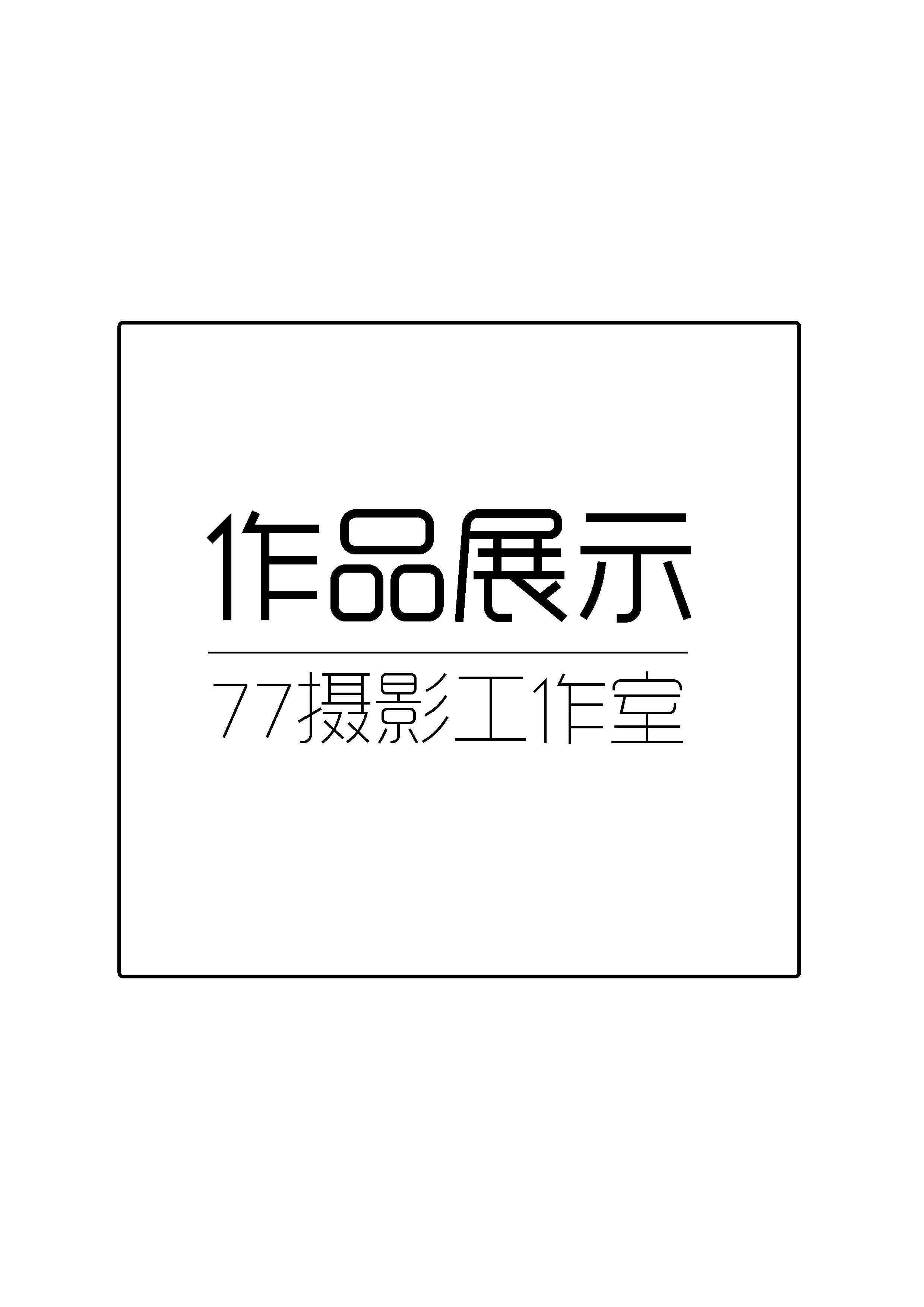 77工作室介绍_页面_03